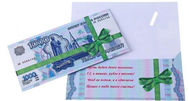 Деньги в подарок