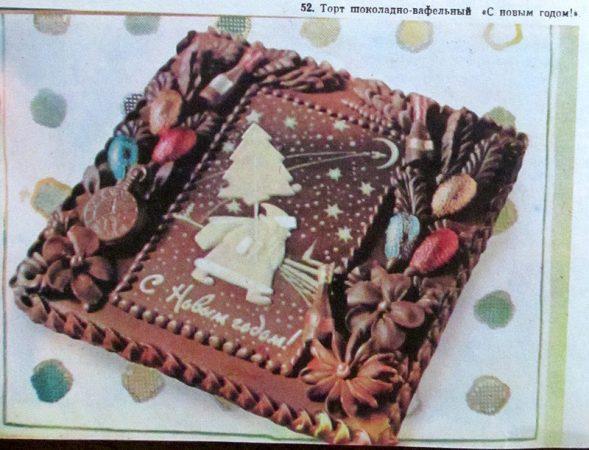 Советский новогодний торт