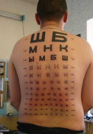 Тату в виде таблицы для проверки зрения