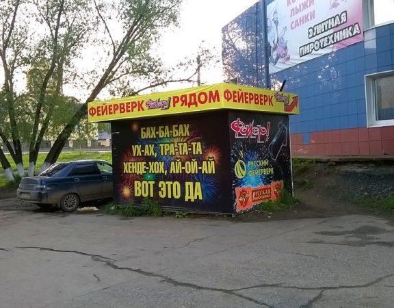Смешная баннерная реклама