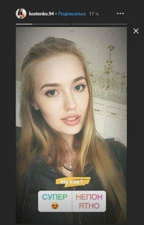 Костенко блондинка