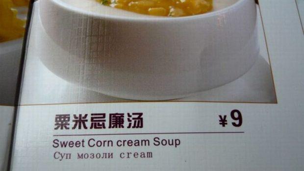 Невкусный суп