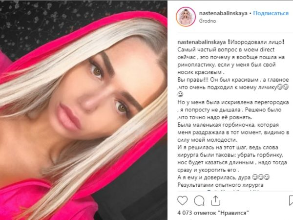 Настя Балинская