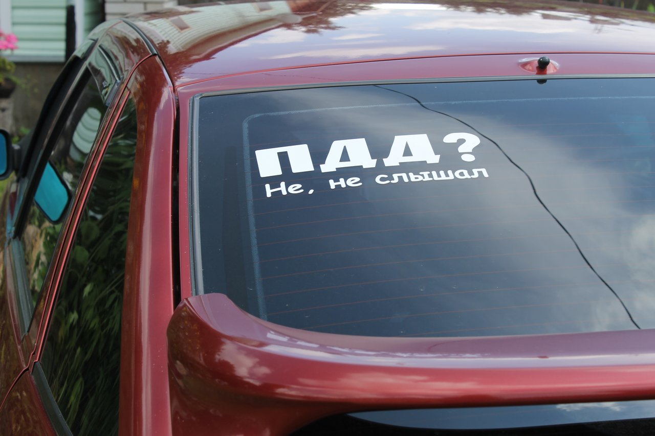 День ангела, картинки на заднее стекло автомобиля прикольные