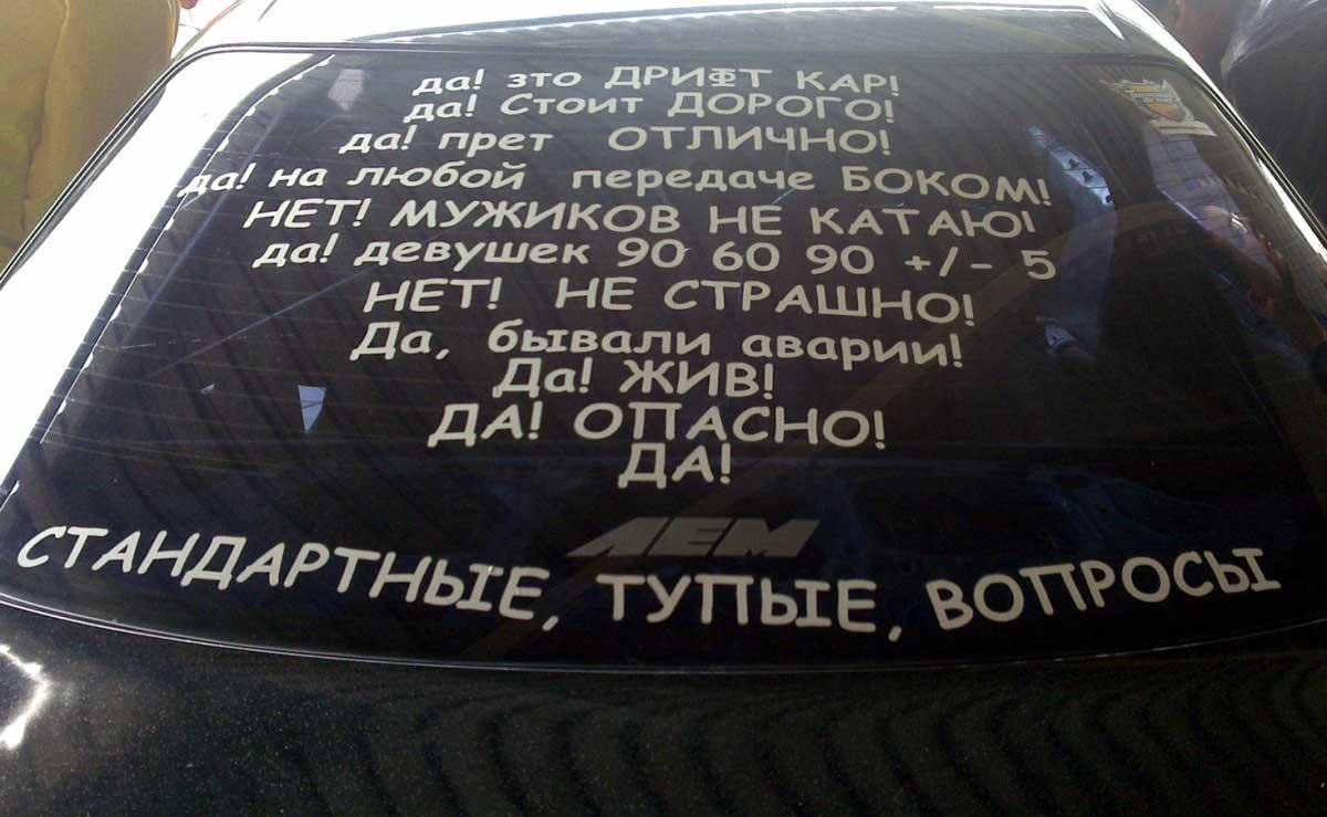 Наклейки с надписями на авто картинки