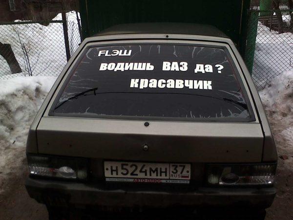 Смешная надпись на машине
