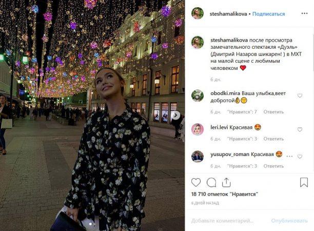 Аккаунт в Инстаграме Стефании Маликовой