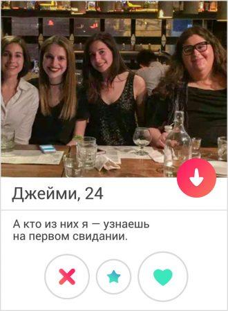 смешная анкета девушки из тиндера