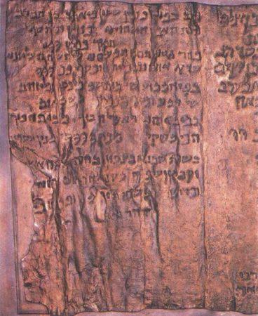 Рукопись на медном листе