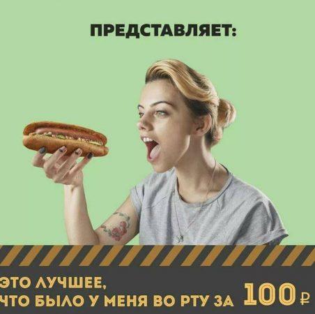 Скандальная реклама Burger King