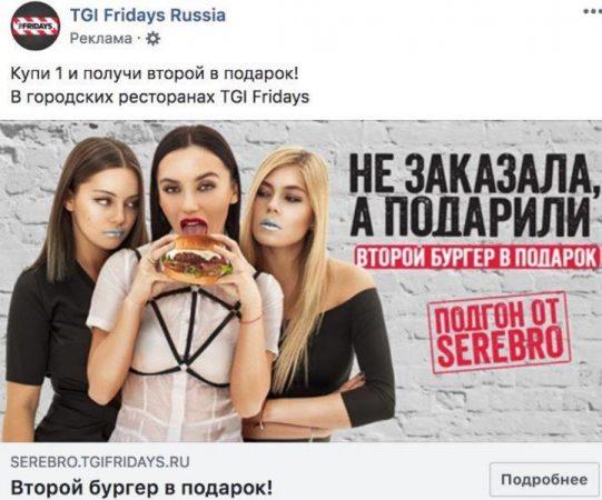 Скандальная реклама Friday's