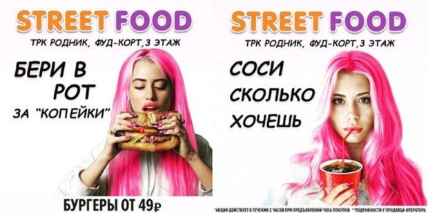 Скандальная реклама Street Food
