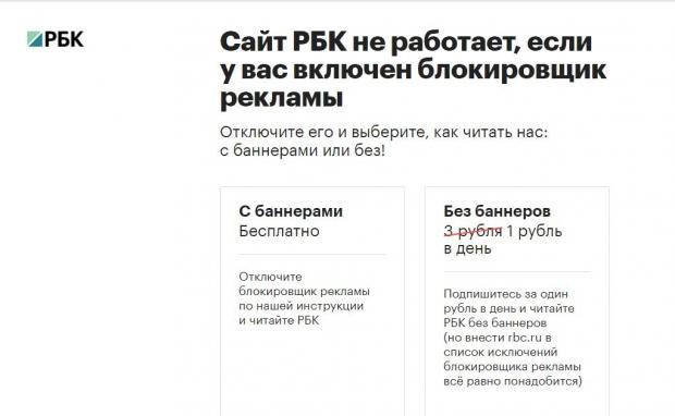 скриншот с сайта rbc.ru