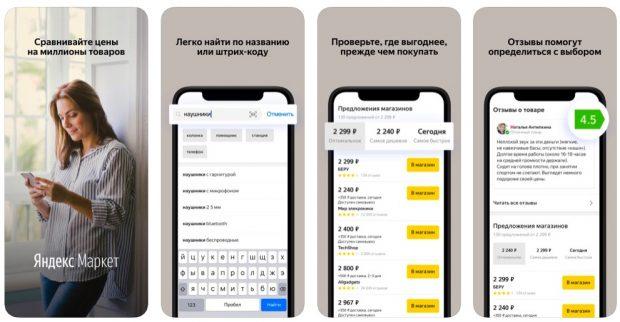 Яндекс.Маркет