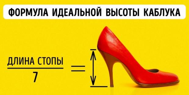 как правильно выбрать высоту каблука