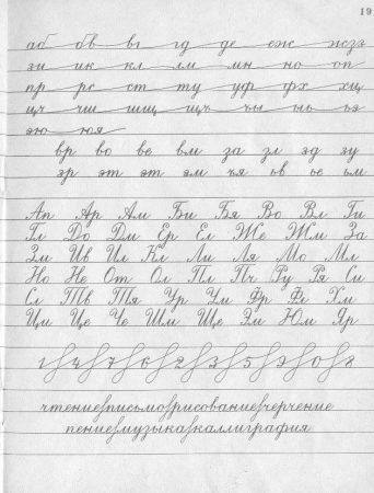 Как писали дети в СССР