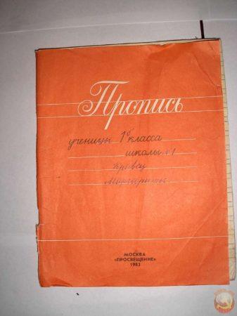 советские прописи