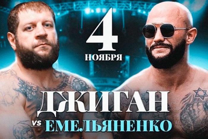 Бой между Джиганом и Емельяненко